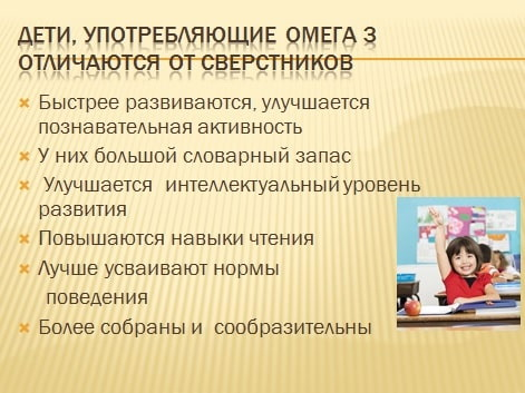 Омега-3 в рыбе