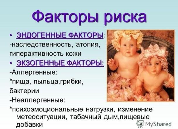 Ребенок аллергик