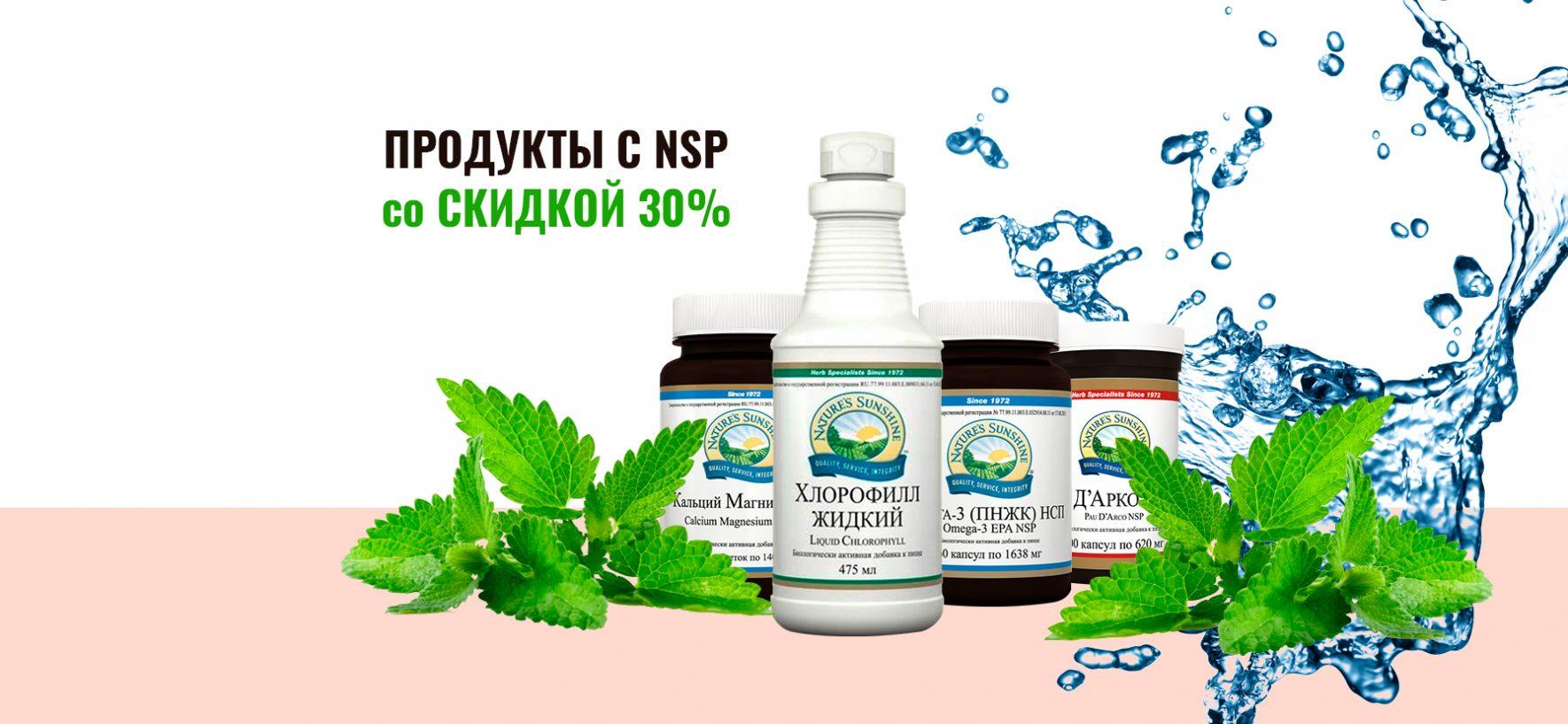 Купить продукцию NSP (НСП) в Беларуси