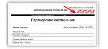 Купить продукцию NSP (НСП) в Минске